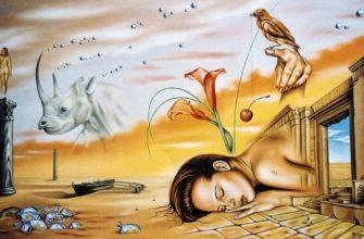 Иллюзии - рабство человека